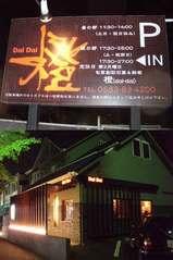 橙 dai-dai 店舗外観