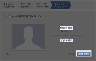 FB_touroku6