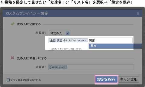 FB_tokuteinohitohe2