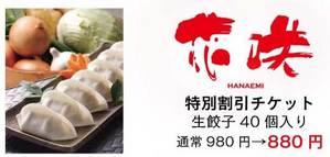 hanaemi2