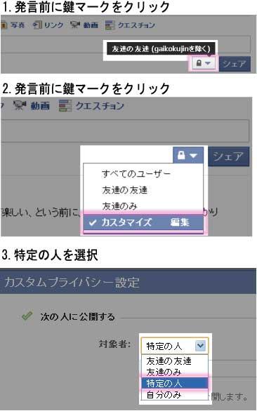 FB_tokuteinohitohe