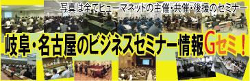 岐阜県No.1のビジネスセミナーポータルサイト Gセミ!