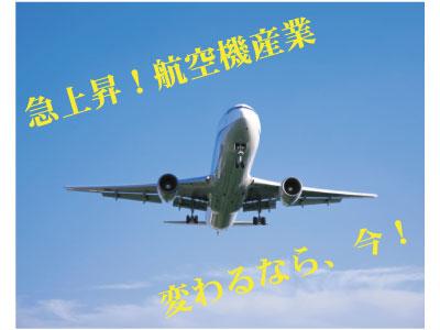 各務原市で航空機のマニュアル作成求人