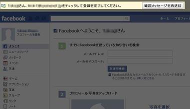 FB_touroku7