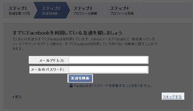 FB_touroku4