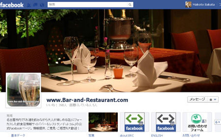 FBpage_barand