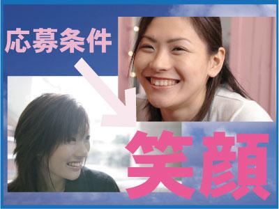 岐阜県で携帯ショップの求人