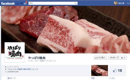 FBpage_yakiniku