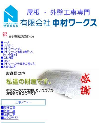 中村ワークス 携帯サイト