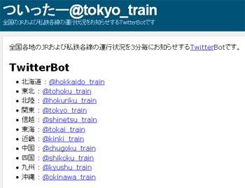 tokyo_train