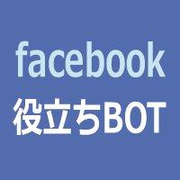 FBbotologo