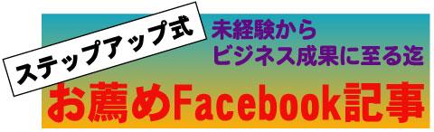 お薦めFacebook記事