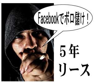 FBsagi