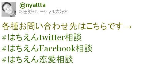 twitternewtag5