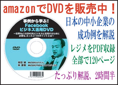���㤫��ؤ�!Facebook�ӥ��ͥ�����DVD~����No1��SNS��ӥ��ͥ��˳��Ѥ��뤿���ɬ�פʡ����ä�2�ĤΥݥ���ȤȤ�~[DVD-ROM]