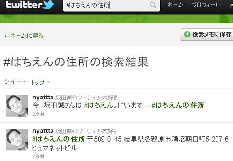 twitternewtag1