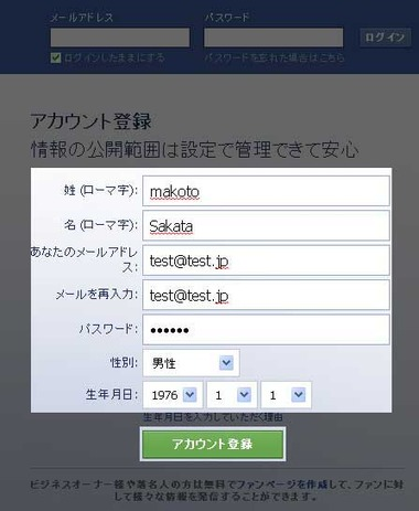 FB_touroku1