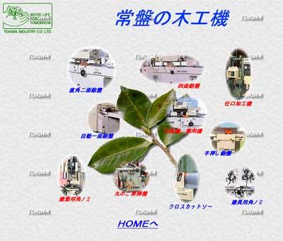 木工機械の常盤工業