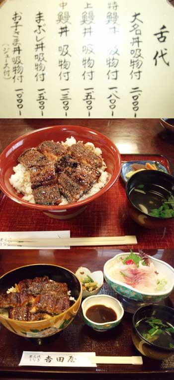 岐阜県各務原市の鰻屋 吉田屋 前に紹介した鰻屋さん、かかみ野 蓬しん のすぐ近くにある、これまた
