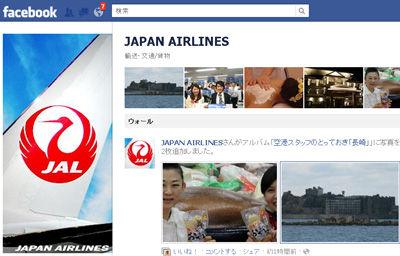 JAL_FBpage