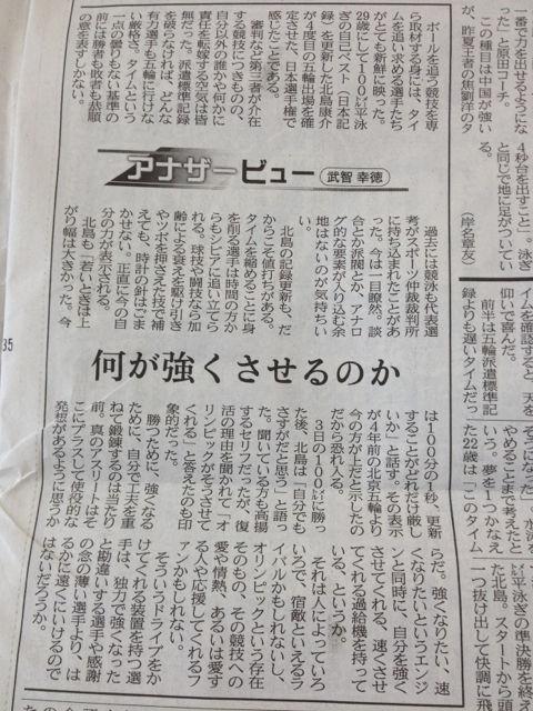 とある新聞記事
