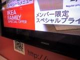 IKEA_Hitachi03