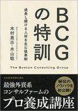 BCGTraining-001
