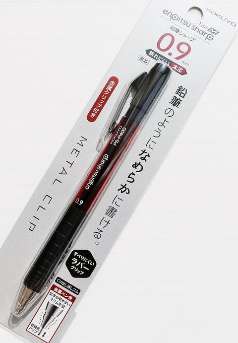 鉛筆シャープ TypeMシリーズ (7)