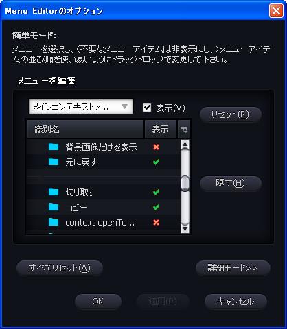 cap-Menu Editorのオプシ033