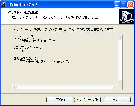cap-JTrim セットアップ070