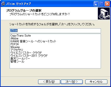 cap-JTrim セットアップ068