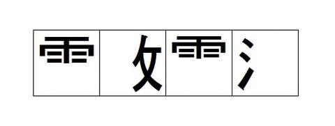漢字の部首だけを残した四字熟語22