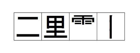 漢字の部首だけを残した四字熟語4