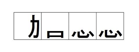 漢字の部首だけを残した四字熟語45