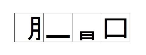 漢字の部首だけを残した四字熟語39