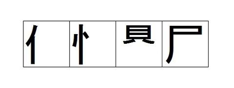 漢字の部首だけを残した四字熟語46