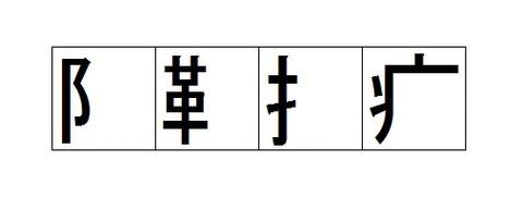 漢字の部首だけを残した四字熟語26