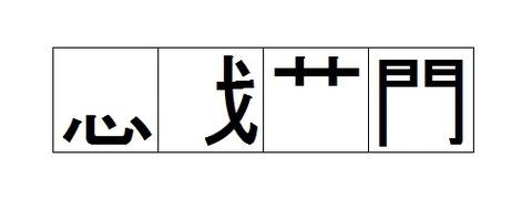 漢字の部首だけを残した四字熟語11