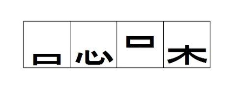 漢字の部首だけを残した四字熟語41