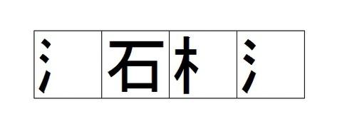 漢字の部首だけを残した四字熟語30
