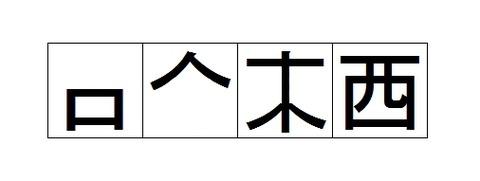 漢字の部首だけを残した四字熟語2