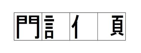 漢字の部首だけを残した四字熟語24