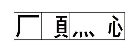 漢字の部首だけを残した四字熟語15