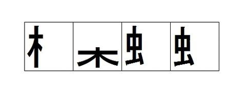 漢字の部首だけを残した四字熟語47