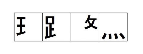 漢字の部首だけを残した四字熟語23