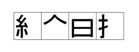 漢字の部首だけを残した四字熟語12