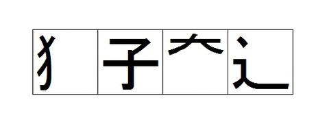 漢字の部首だけを残した四字熟語21