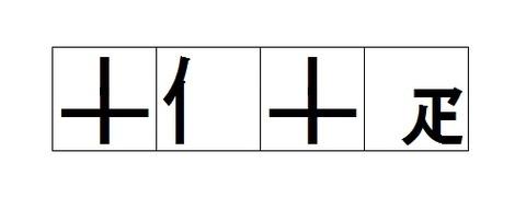 漢字の部首だけを残した四字熟語18