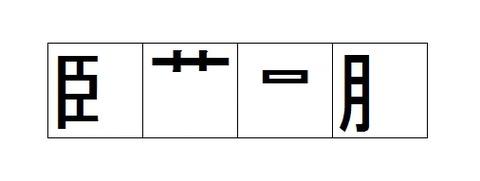 漢字の部首だけを残した四字熟語25