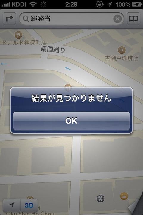 iOS6 マップ 総務省「結果が見つかりません」